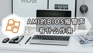 AMI的BIOS报警声有什么作用 AMI的BIOS报警声含义1