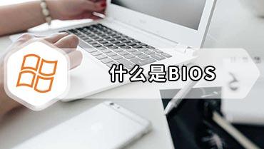 什么是BIOS BIOS是什么意思1