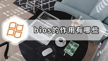 bios的作用有哪些 bios的功能作用1