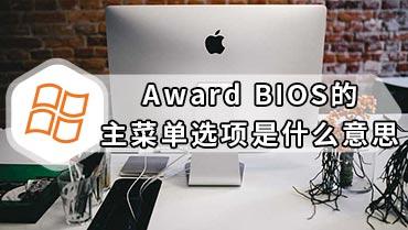 Award BIOS的主菜单选项是什么意思 Award BIOS主菜单各选项含义1