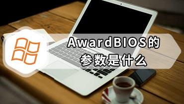 AwardBIOS的参数是什么 AwardBIOS的各种参数详细介绍1