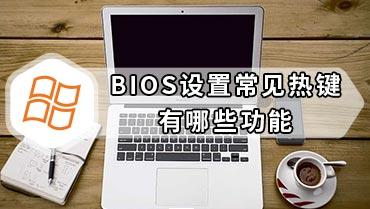 BIOS设置常见热键有哪些功能 BIOS设置热键功能1