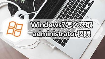 Windows7怎么获取administrator权限 windows7如何获取管理员权限