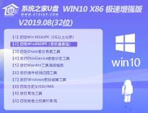 系统之家U盘 WIN10 X86 极速增强版 V2020.08(32位) 系统之家U盘 WIN10极速增强版