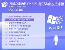 系统之家U盘 XP SP3 笔记本官方正式版 V2020.06 系统之家U盘XP笔记本官方正式版