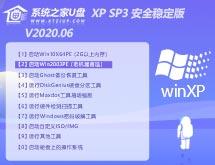 系统之家U盘 XP SP3 安全稳定版 V2020.06 系统之家U盘XP安全稳定版