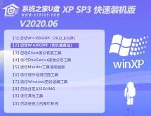 系统之家U盘 XP SP3 快速装机版 V2020.06 系统之家U盘XP快速装机版
