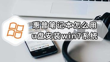 惠普笔记本怎么用u盘安装win7系统 惠普笔记本u盘装win7步骤