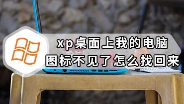 xp桌面上我的电脑图标不见了怎么找回来 XP系统我的电脑图标不见了怎么办