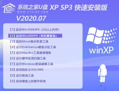 系统之家U盘 XP SP3 快速安装版 V2020.07 系统之家U盘XP快速安装版
