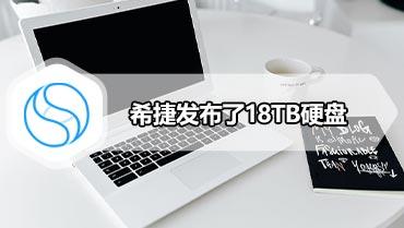 希捷发布了18TB硬盘 突破性的硬盘将于今年晚些时候问世