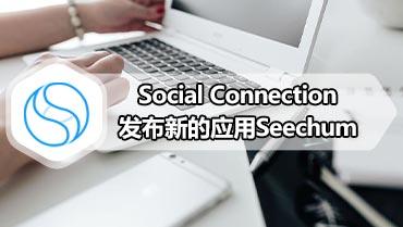 Social Connection发布新的应用Seechum