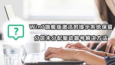 Win7旗舰版激活时提示系统保留分区未分配驱动器号解决方法