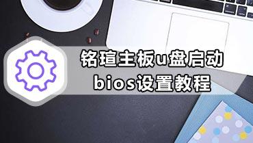铭瑄主板u盘启动bios设置教程 铭瑄主板bios设置从U盘启动方法介绍1