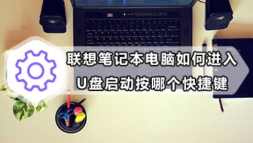 联想笔记本电脑如何进入U盘启动按哪个快捷键1