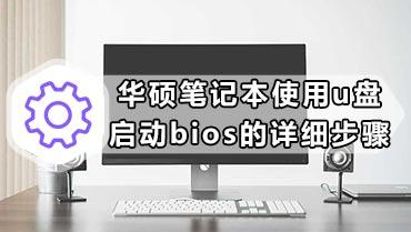 华硕笔记本使用u盘启动bios的详细步骤 华硕笔记本bios设置u盘启动方法1