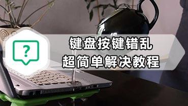 键盘按键错乱超简单解决教程 键盘按键错乱修复