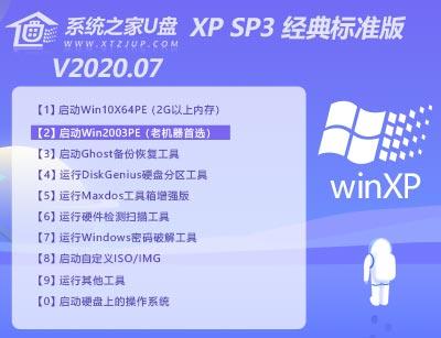 系统之家u盘 XP SP3 经典标