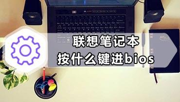 联想笔记本按什么键进bios 联想笔记本开机进入bios按哪个键1