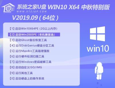 系统之家u盘 WIN10 X64 中秋特别版 V2020.09(64位)系统之家u盘WIN10中秋特别版