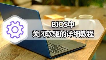BIOS中关闭软驱的详细教程 bios如何关闭软驱1
