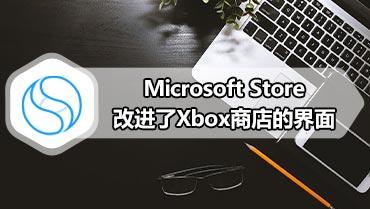 Xbox Series X UI预览 Microsoft Store改进了Xbox商店的界面
