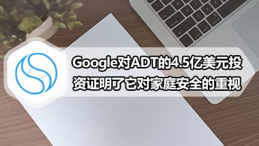 Google对ADT的4.5亿美元投资证明了它对家庭安全的重视