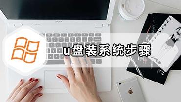u盘装系统步骤 细说u盘装系统步骤