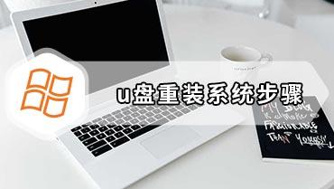 u盘重装系统步骤 u盘装系统步骤图解