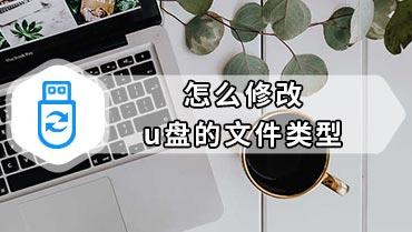 怎么修改u盘的文件类型 u盘文件类型改变方法