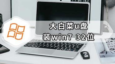 大白菜u盘装win7 32位 大白菜U盘重装win7 32位系统教程