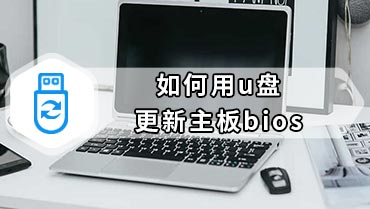 如何用u盘更新主板bios 更新主板bios用u盘步骤