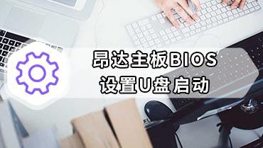 昂达主板BIOS设置U盘启动 昂达主板启动bios设置u盘启动
