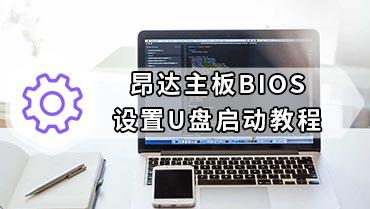 昂达主板BIOS设置U盘启动教程 昂达主板bios设置u盘启动