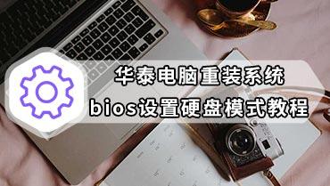 华泰电脑重装系统bios设置硬盘模式教程 重装系统bios设置