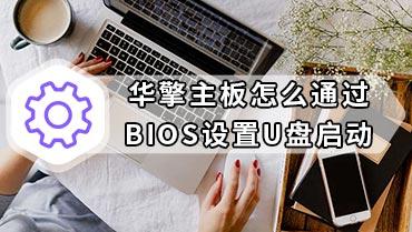 华擎主板怎么通过BIOS设置U盘启动 华擎主板如何通过bios设置u盘启动