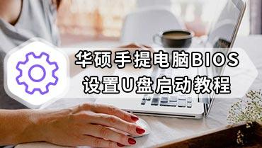 <b>华硕手提电脑BIOS设置U盘启动教程 手提电脑华硕bios设置u盘启动</b>