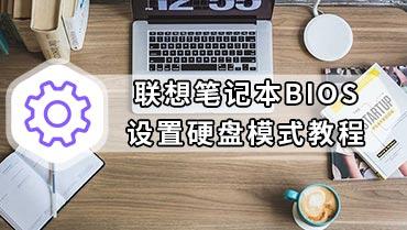 <b>联想笔记本BIOS设置硬盘模式教程 联想笔记本电脑BIOS设置硬盘模式</b>