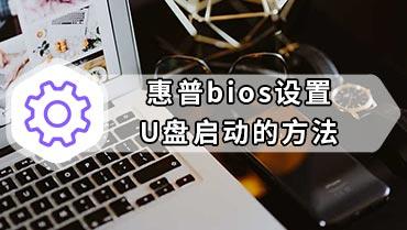 <b>惠普bios设置U盘启动的方法 惠普bios设置u盘启动</b>
