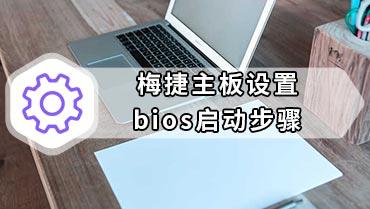 梅捷主板设置bios启动步骤 梅捷主板bios设置u盘启动