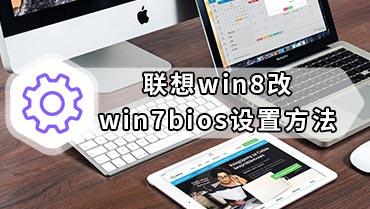 联想win8改win7bios设置方法 联想电脑win8改win7的bios设置方法