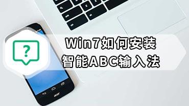 Win7如何安装智能ABC输入法 Win7智能ABC的安装方法