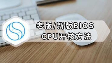老版/新版BIOS CPU开核方法 CPU开核教程图解