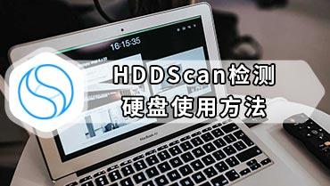 HDDScan检测硬盘使用方法 HDDScan使用方法