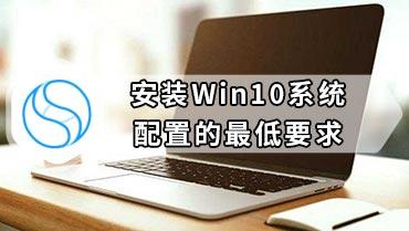 安装Win10系统配置的最低要求 Win10系统配置要求
