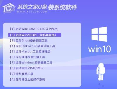 系统之家u盘装系统软件 系统之家u盘装系统制作工具win10 X64新版