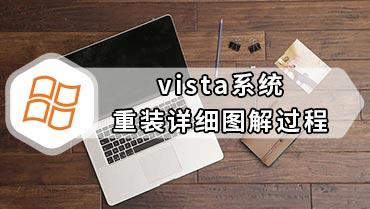 vista系统重装详细图解过程 vista系统重装图文教程