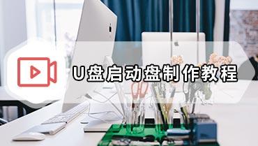 <b>U盘启动盘制作教程</b>