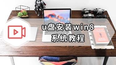 <b>u盘安装win8系统教程</b>