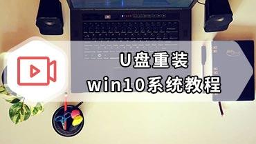 <b>U盘重装win10系统教程</b>